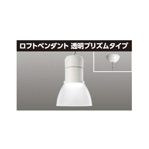 【LEDP-60420WK-LS9】東芝 LEDロフトペンダント 透明プリズムタイプ 白色 【TOSHIBA】