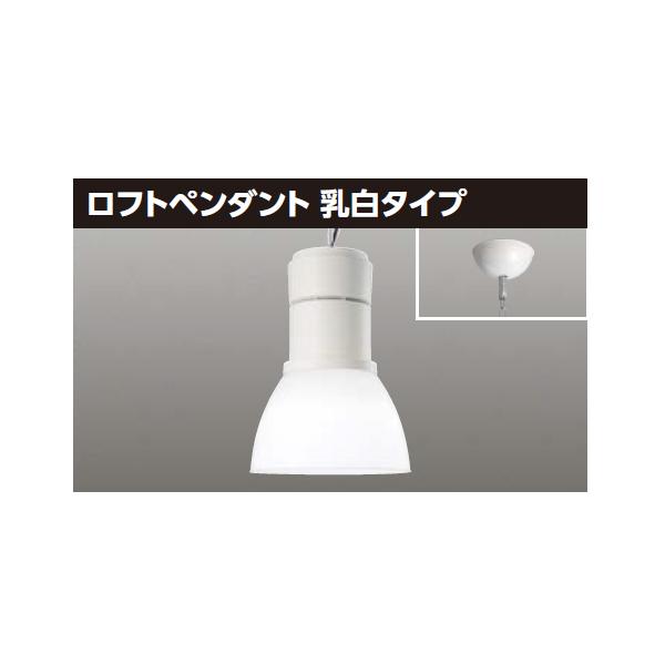 【LEDP-60421WK-LS9】東芝 LEDロフトペンダント 乳白タイプ 白色 【TOSHIBA】