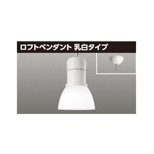 【LEDP-60421WWK-LS9】東芝 LEDロフトペンダント 乳白タイプ 温白色 【TOSHIBA】