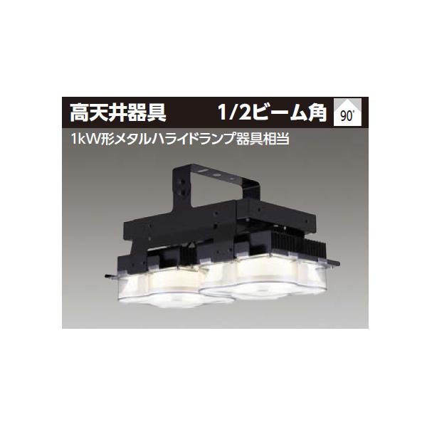 【LEDJ-43001N-LD9】東芝 LED高天井器具 軽量タイプ 1kW形メタルハライドランプ器具相当 広角タイプ 昼白色 【TOSHIBA】