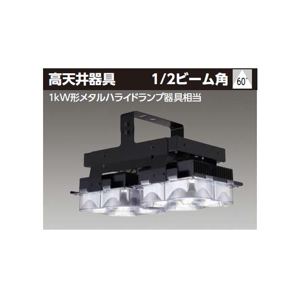 【LEDJ-43002N-LD9】東芝 LED高天井器具 軽量タイプ 1kW形メタルハライドランプ器具相当 中角タイプ 昼白色 【TOSHIBA】