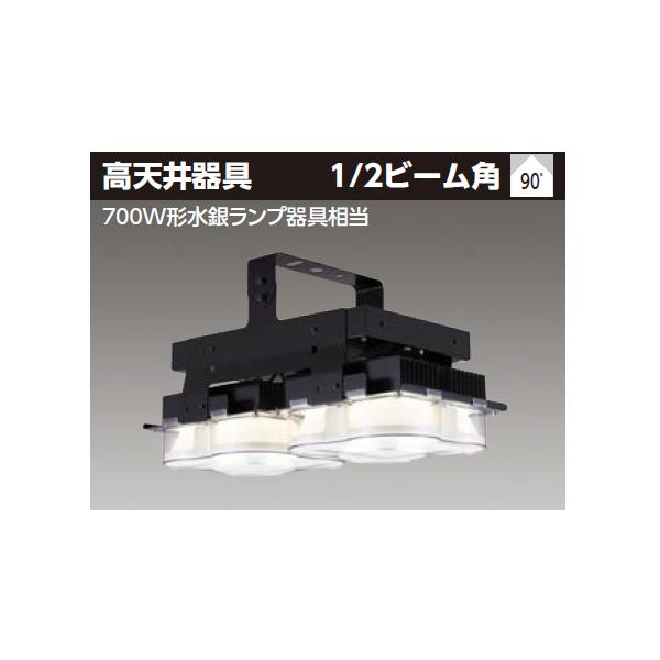 【LEDJ-34001N-LD9】東芝 LED高天井器具 軽量タイプ 700W形水銀ランプ器具相当 広角タイプ 昼白色 【TOSHIBA】