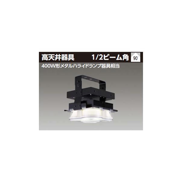 【LEDJ-21001N-LD9】東芝 LED高天井器具 軽量タイプ 400W形メタルハライドランプ器具相当 広角タイプ 昼白色 【TOSHIBA】