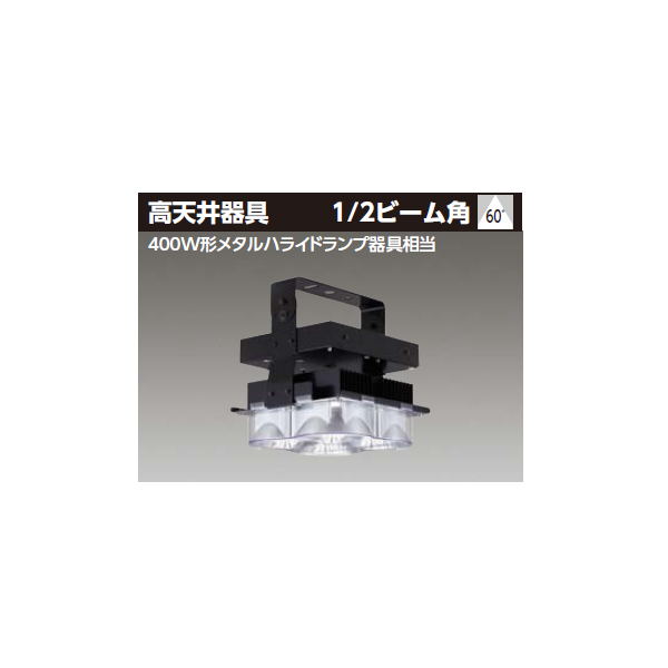 【LEDJ-21002N-LD9】東芝 LED高天井器具 軽量タイプ 400W形メタルハライドランプ器具相当 中角タイプ 昼白色 【TOSHIBA】