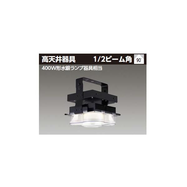 【LEDJ-16001N-LD9】東芝 LED高天井器具 軽量タイプ 400W形水銀ランプ器具相当 広角タイプ 昼白色 【TOSHIBA】