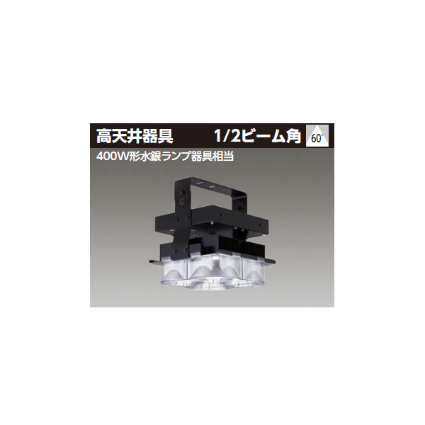 【LEDJ-16002N-LD9】東芝 LED高天井器具 軽量タイプ 400W形水銀ランプ器具相当 中角タイプ 昼白色 【TOSHIBA】