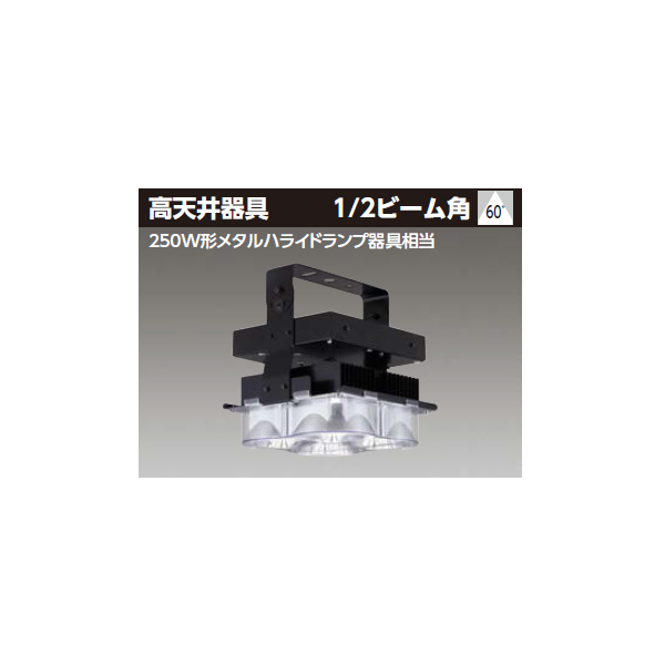【LEDJ-11002N-LD9】東芝 LED高天井器具 軽量タイプ 250W形メタルハライドランプ器具相当 中角タイプ 昼白色 【TOSHIBA】