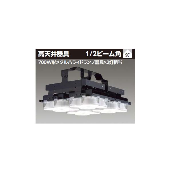 【LEDJ-63001N-LD9】東芝 LED高天井器具 ハイパワータイプ 700W形メタルハライドランプ器具×2灯相当 広角タイプ 昼白色 【TOSHIBA】
