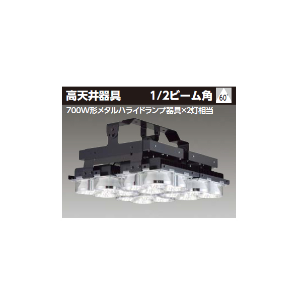 【LEDJ-63002N-LD9】東芝 LED高天井器具 ハイパワータイプ 700W形メタルハライドランプ器具×2灯相当 中角タイプ 昼白色 【TOSHIBA】