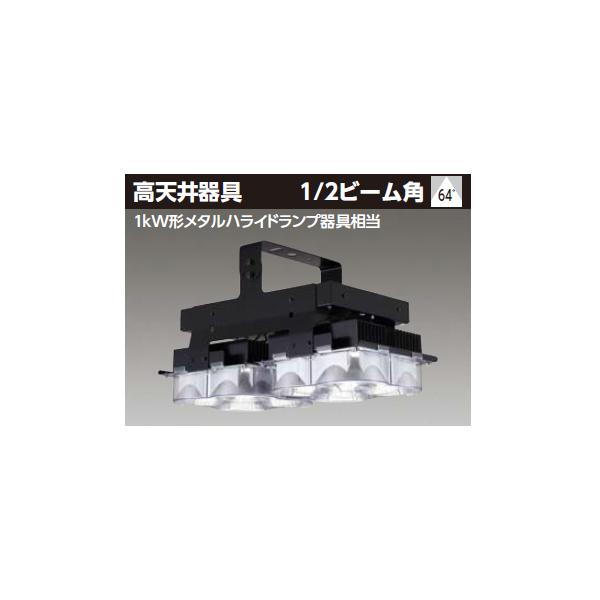 【LEDJ43002N-LD9D】東芝 LED高天井器具 1kW形メタルハライドランプ器具相当 中角タイプまぶしさ低減形 昼白色 【TOSHIBA】