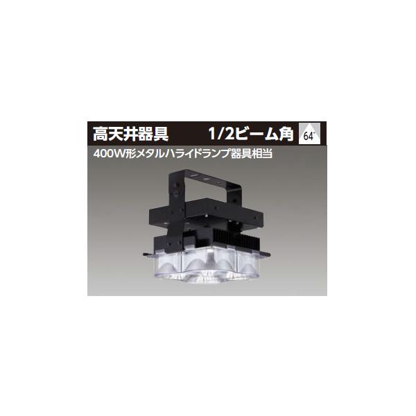 【LEDJ21002N-LD9D】東芝 LED高天井器具 400W形メタルハライドランプ器具相当 中角タイプまぶしさ低減形 昼白色 【TOSHIBA】