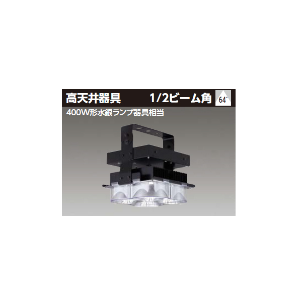 【LEDJ16002N-LD9D】東芝 LED高天井器具 400W形水銀ランプ器具相当 中角タイプまぶしさ低減形 昼白色 【TOSHIBA】