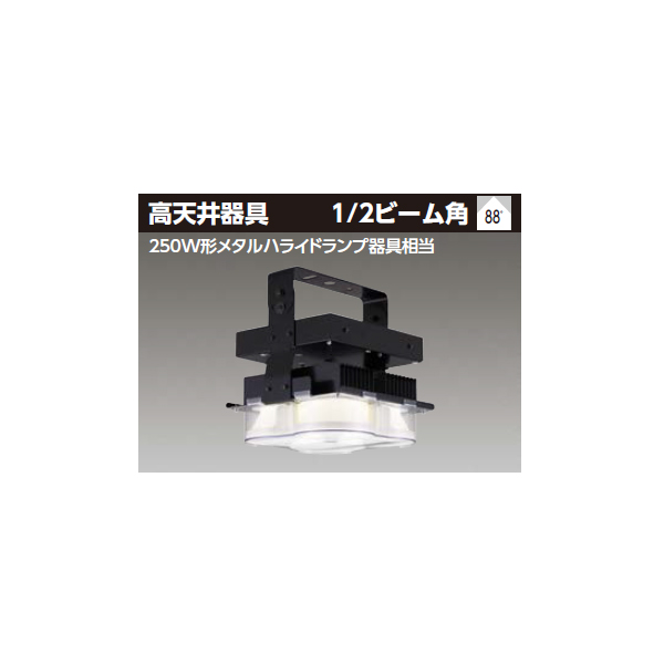 【LEDJ11001N-LD9D】東芝 LED高天井器具 250W形メタルハライドランプ器具相当 広角タイプまぶしさ低減形 昼白色 【TOSHIBA】