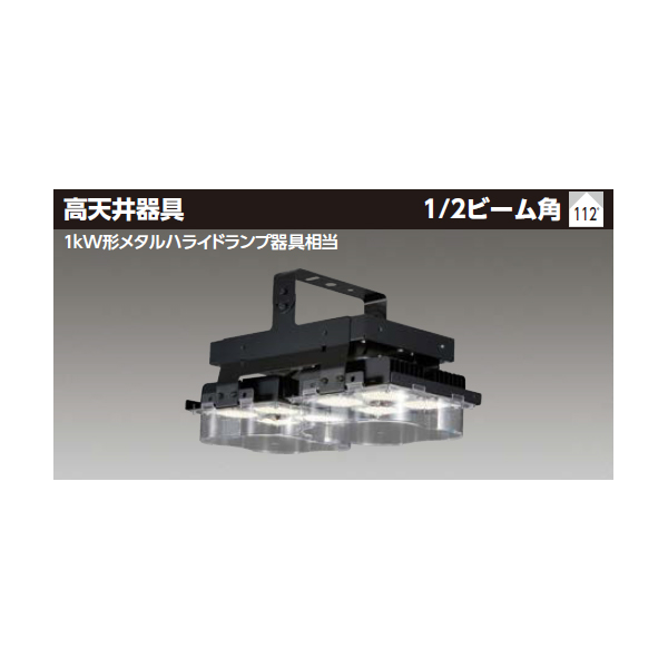 【LEDJ-44505N-LD9】東芝 LED高天井器具 スタンダードタイプ 1kW形メタルハライドランプ器具相当 広角タイプ 昼白色 【TOSHIBA】