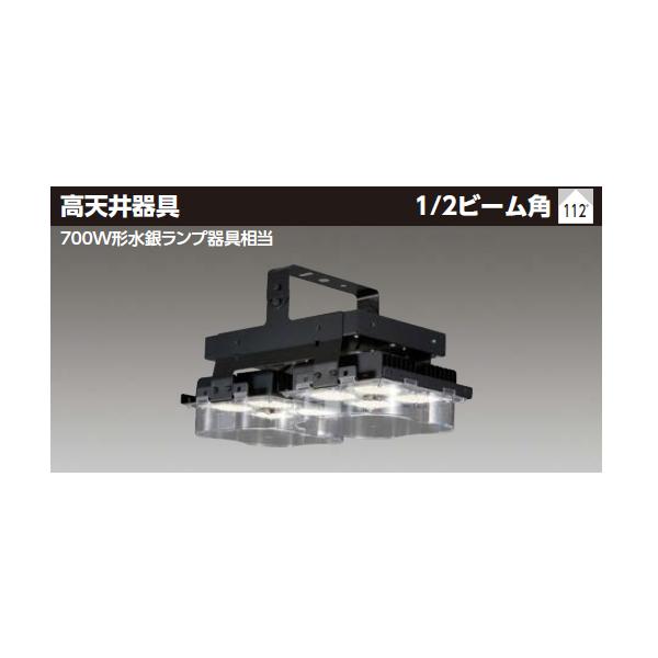 【LEDJ-32505N-LD9】東芝 LED高天井器具 スタンダードタイプ 700W形水銀ランプ器具相当 広角タイプ 昼白色 【TOSHIBA】