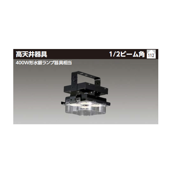 【LEDJ-15505N-LD9】東芝 LED高天井器具 スタンダードタイプ 400W形水銀ランプ器具相当 広角タイプ 昼白色 【TOSHIBA】