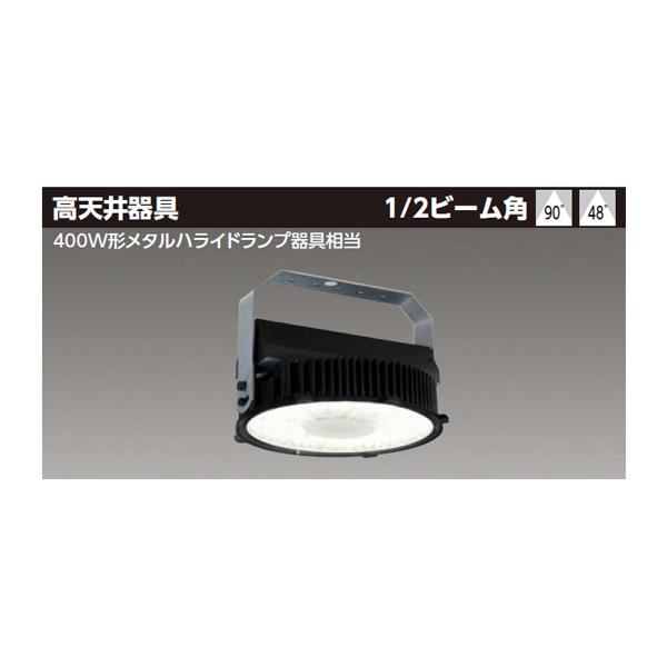 【LEDJ-20029N-LD9】東芝 LED高天井器具 丸形シリーズ 広角タイプ 昼白色 【TOSHIBA】