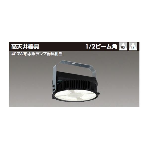 【LEDJ-10019N-LD9】東芝 LED高天井器具 丸形シリーズ 広角タイプ 昼白色 【TOSHIBA】