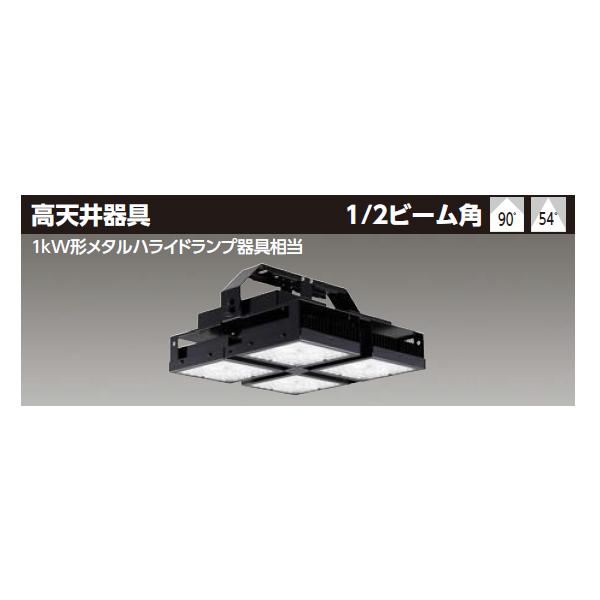 【LEDJ-40048N-WD9】東芝 LED高天井器具 無線T/Flecsシステム 中角タイプ 昼白色 【TOSHIBA】