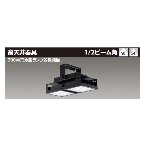 【LEDJ-20038N-WD9】東芝 LED高天井器具 無線T/Flecsシステム 広角タイプ 昼白色 【TOSHIBA】
