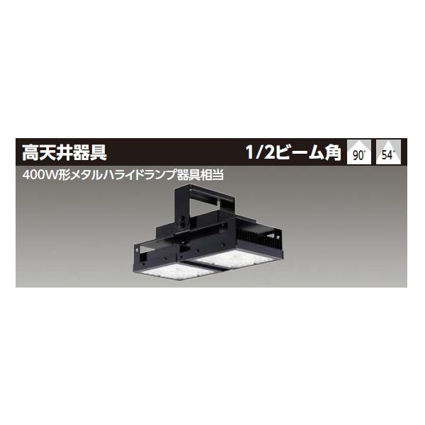 【LEDJ-20034N-WD9】東芝 LED高天井器具 無線T/Flecsシステム 広角タイプ 昼白色 【TOSHIBA】