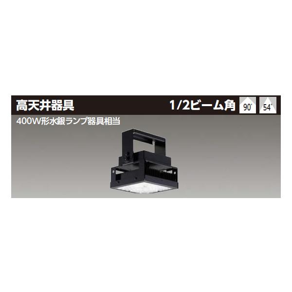 【LEDJ-10030N-WD9】東芝 LED高天井器具 無線T/Flecsシステム 中角タイプ 昼白色 【TOSHIBA】