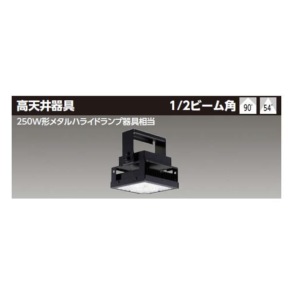 【LEDJ-10026N-WD9】東芝 LED高天井器具 無線T/Flecsシステム 中角タイプ 昼白色 【TOSHIBA】