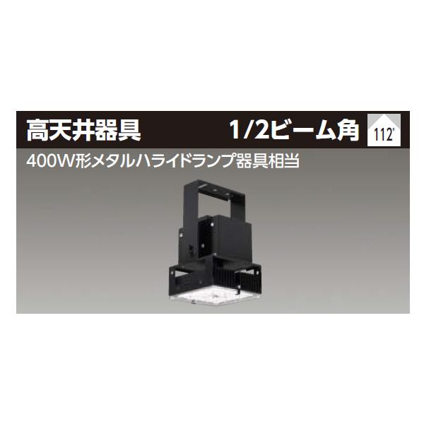 【LEDJ-20504N-WD9】東芝 LED高天井器具 無線T/Flecsシステム 広角タイプ 昼白色 【TOSHIBA】