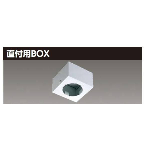 【BOX-2031】東芝 LED高天井器具 無線T/Flecs無線制御機器 直付用BOX 【TOSHIBA】