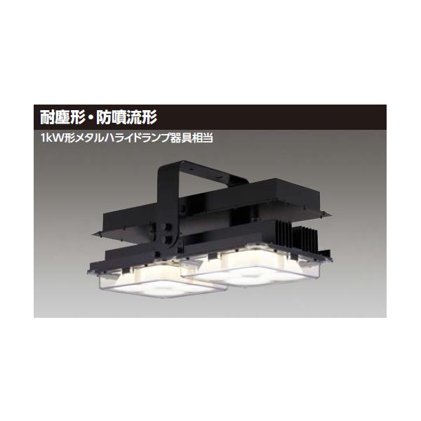 【LEDJ-43901N-LS9】東芝 LED高天井器具 耐塵形・防噴流形 広角タイプ 昼白色 【TOSHIBA】