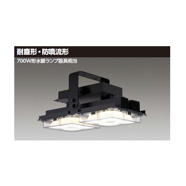 【LEDJ-31901N-LS9】東芝 LED高天井器具 耐塵形・防噴流形 広角タイプ 昼白色 【TOSHIBA】