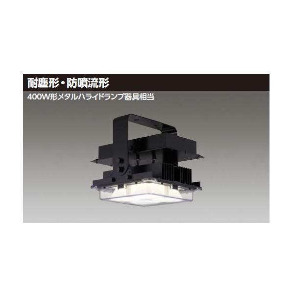 【LEDJ-21901N-LS9】東芝 LED高天井器具 耐塵形・防噴流形 広角タイプ 昼白色 【TOSHIBA】