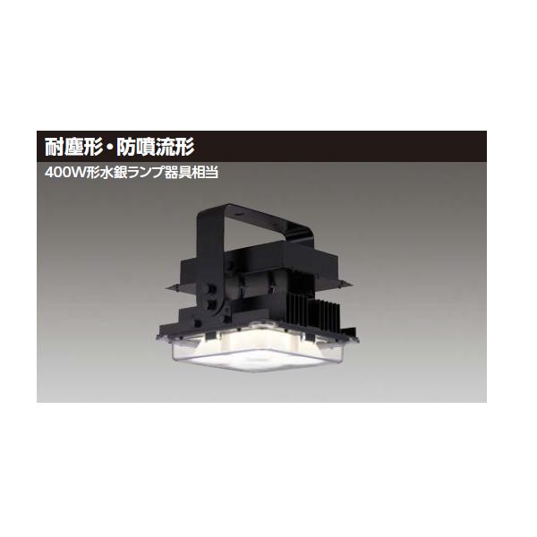 【LEDJ-16901N-LS9】東芝 LED高天井器具 耐塵形・防噴流形 広角タイプ 昼白色 【TOSHIBA】