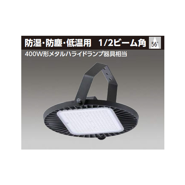 【BY698P200CWPSUNBK】東芝 LED高天井器具 防塵・防湿・低温対応 狭角タイプ 昼光色 【TOSHIBA】