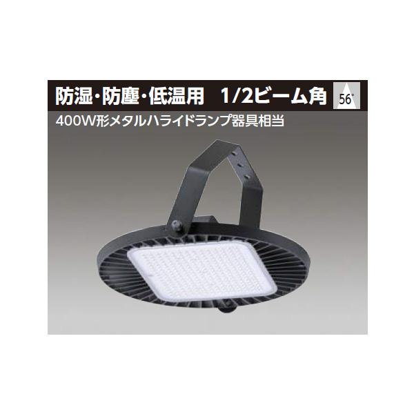 【BY698P200NWPSUNBK】東芝 LED高天井器具 防塵・防湿・低温対応 狭角タイプ 白色 【TOSHIBA】