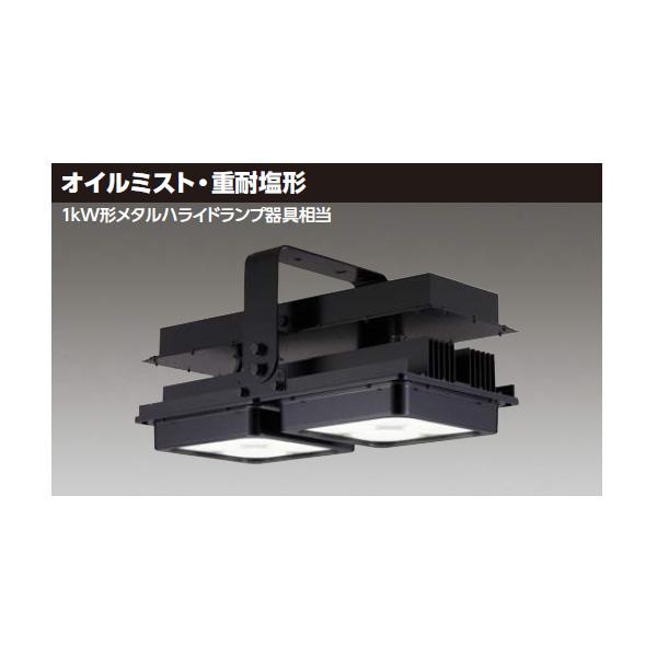【LEDJ31901N-LS9OP】東芝 LED高天井器具 オイルミスト・重耐塩形 広角タイプ 昼白色 【TOSHIBA】
