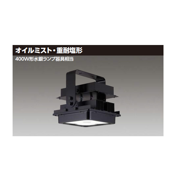 【LEDJ21901N-LS9OP】東芝 LED高天井器具 オイルミスト・重耐塩形 広角タイプ 昼白色 【TOSHIBA】