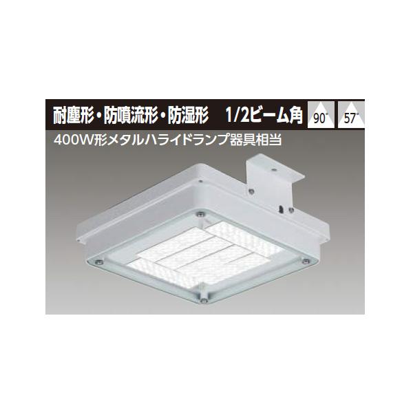 【LEDJ-20915NW-LS9】東芝 LED高天井器具 耐塵形・防噴流形・防湿形 広角タイプ 昼白色 【TOSHIBA】