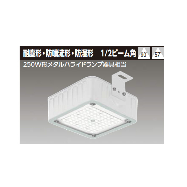 【LEDJ-10915NW-LS9】東芝 LED高天井器具 耐塵形・防噴流形・防湿形 広角タイプ 昼白色 【TOSHIBA】