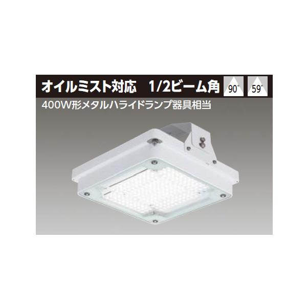 【LEDJ20915NM-LS9OP】東芝 LED高天井器具 オイルミスト対応 中角タイプ 昼白色 【TOSHIBA】