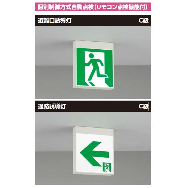 【FBK-10601LN-LS17】東芝 LED誘導灯点 天井・壁直付形 長時間形(60分間) 片面灯 C級 表示板別 【TOSHIBA】