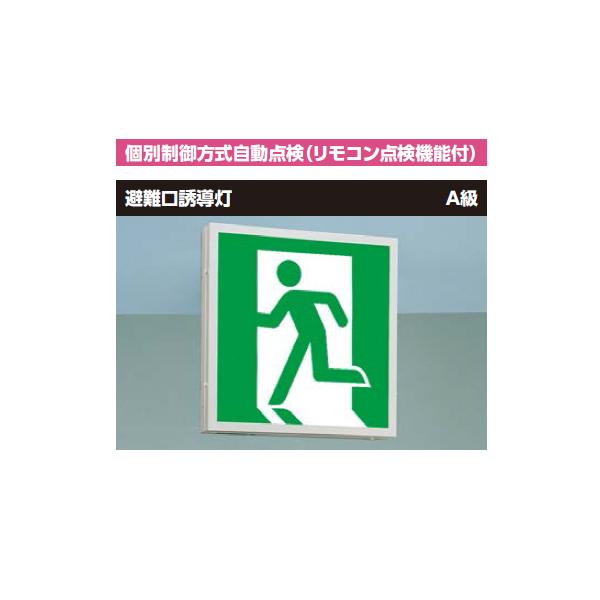 【FBK-44601N-LS17】東芝 LED誘導灯点 天井・壁直付形 一般形(20分間) 片面灯 A級 表示板別 【TOSHIBA】