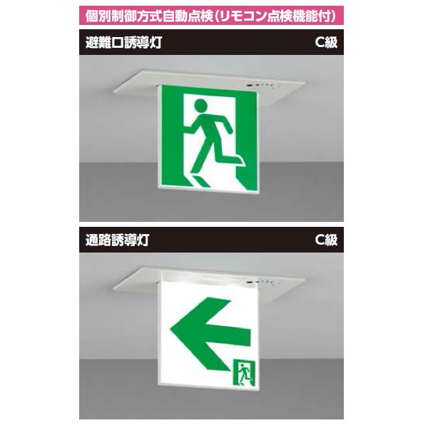 【FBK-10621N-LS17】東芝 LED誘導灯点 天井埋込形 一般形(20分間) 片面灯 C級 表示板別 【TOSHIBA】