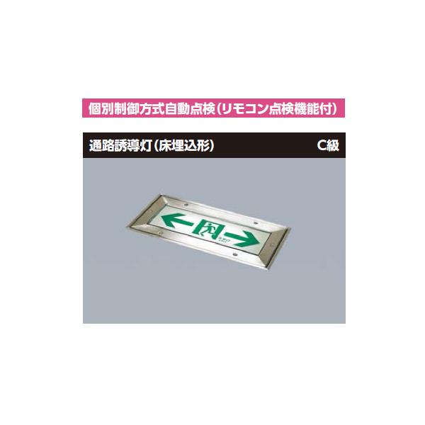 【FBK-10691N-LS17】東芝 LED誘導灯点 床埋込形 一般形(20分間) 両面灯 C級 表示板別 【TOSHIBA】