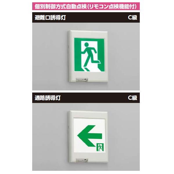 【FBK-10671LN-LS17】東芝 LED誘導灯点 壁埋込形 長時間形(60分間) 片面灯 C級 表示板別 【TOSHIBA】