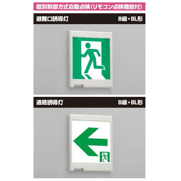 【FBK-20671N-LS17】東芝 LED誘導灯点 壁埋込形 一般形(20分間) 片面灯 B級・BL形 表示板別 【TOSHIBA】