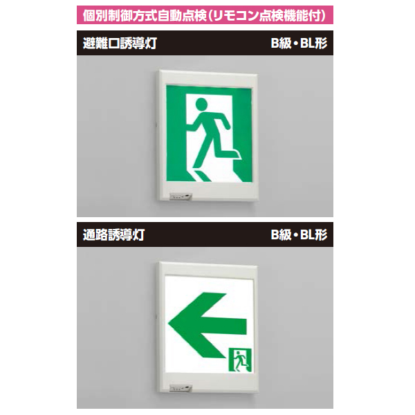 【FBK-20671LN-LS17】東芝 LED誘導灯点 壁埋込形 長時間形(60分間) 片面灯 B級・BL形 表示板別 【TOSHIBA】