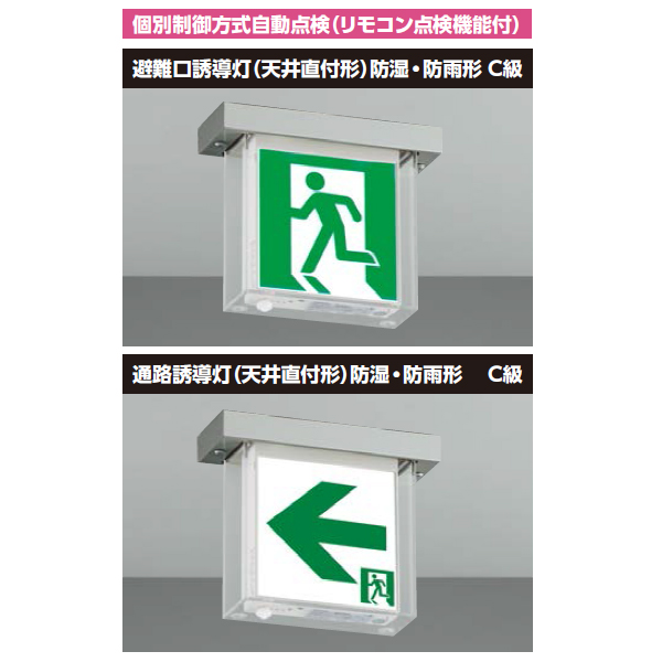 【FBK-10651N-LS17】東芝 LED誘導灯点 防湿・防雨形 HACCP兼用形 天井直付形 一般形(20分間) 片面灯 C級 表示板別 【TOSHIBA】
