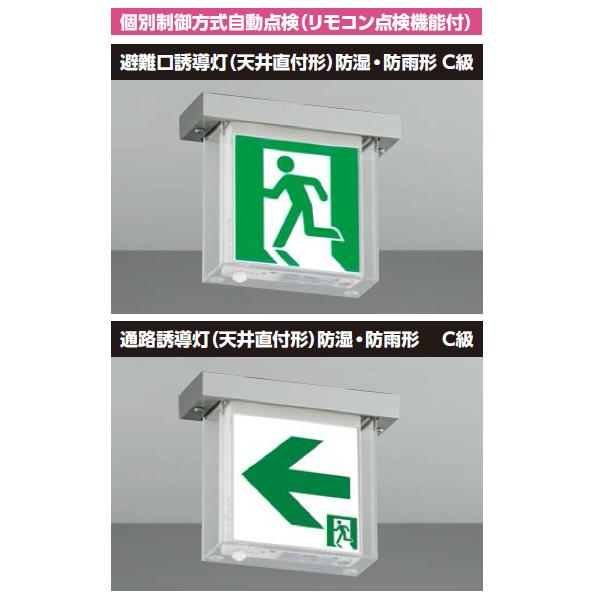 【FBK-10652N-LS17】東芝 LED誘導灯点 防湿・防雨形 HACCP兼用形 天井直付形 一般形(20分間) 両面灯 C級 表示板別 【TOSHIBA】