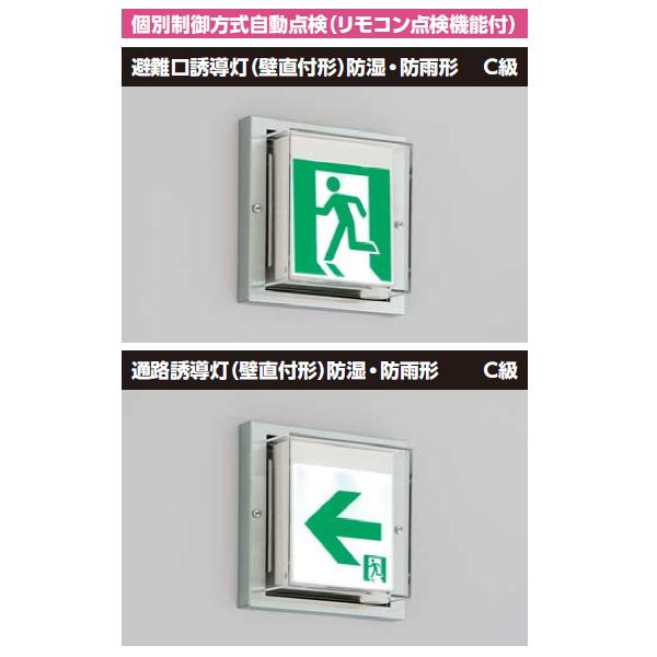 【FBK-10653N-LS17】東芝 LED誘導灯点 防湿・防雨形 HACCP兼用形 壁直付形 一般形(20分間) 片面灯 C級 表示板別 【TOSHIBA】